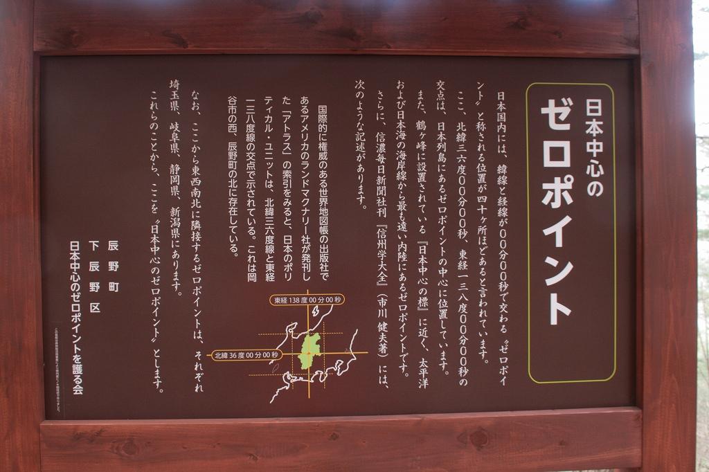ゼロ・ポイント 探訪_b0029350_221405.jpg
