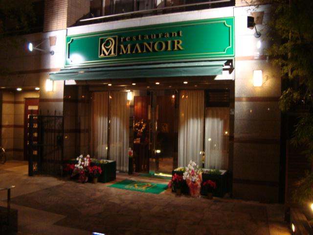 広尾「レストラン マノワ」へ行く。_f0232060_3381121.jpg