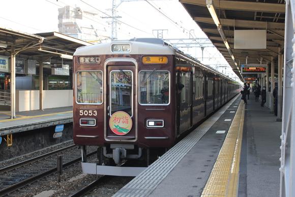 阪急5000系 正月看板車_d0202264_1012250.jpg