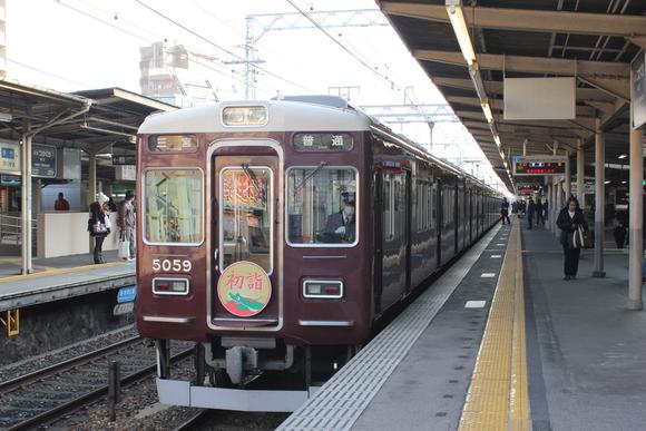 阪急5000系 正月看板車_d0202264_10124494.jpg