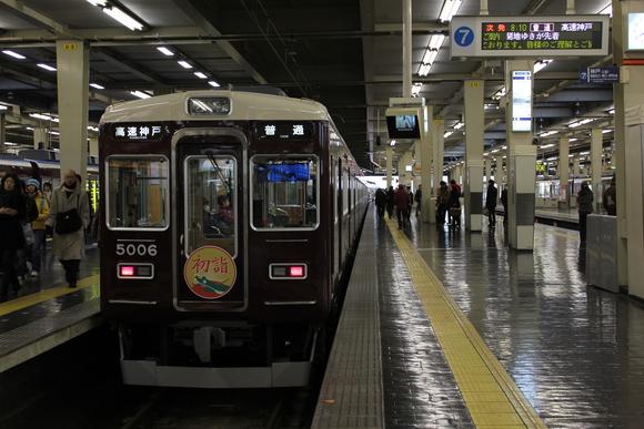 阪急5000系 正月看板車_d0202264_1013943.jpg