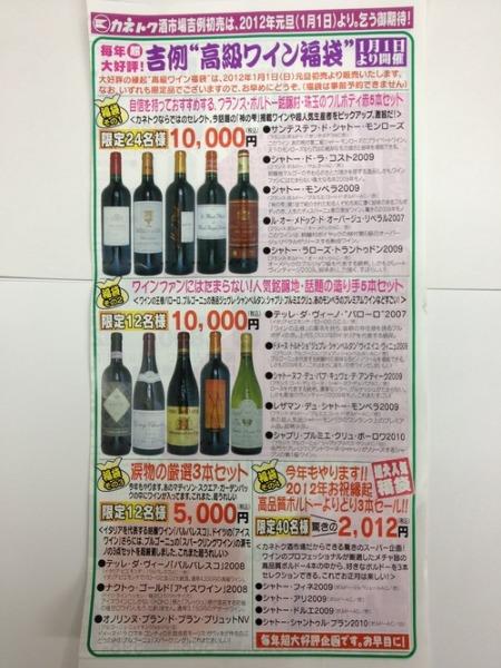 元旦「初売」ワインの福袋の準備ほぼ完了!_d0084478_2325042.jpg