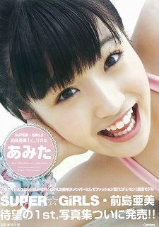 SUPER☆GiRLSの前島亜美がグループ初のソロ写真集を1月27日(金)に発売_e0025035_9301851.jpg