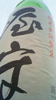 愉酒屋 「醸熱酒祭」 !!!_e0173738_827598.jpg