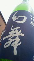 愉酒屋 「醸熱酒祭」 !!!_e0173738_83325100.jpg