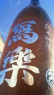 愉酒屋 「醸熱酒祭」 !!!_e0173738_8334277.jpg
