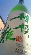 愉酒屋 「醸熱酒祭」 !!!_e0173738_8354836.jpg