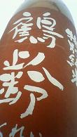 愉酒屋 「醸熱酒祭」 !!!_e0173738_8361548.jpg