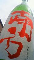 愉酒屋 「醸熱酒祭」 !!!_e0173738_8371444.jpg