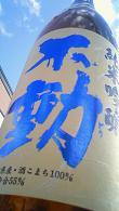 愉酒屋 「醸熱酒祭」 !!!_e0173738_8373525.jpg