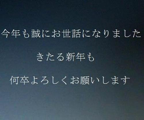 ◆今年もお世話になりました、。            No.1099_d0103457_10901.jpg