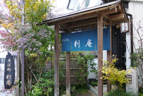 オーナー様のお蕎麦~そば処「利庵」_c0160488_2354861.jpg