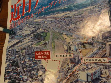 三浦の大根、久里浜の核燃料工場_e0149596_235829.jpg