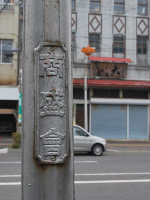 函館銀座通りレトロ建築コレクション・2011(その1)_f0142606_19511079.jpg