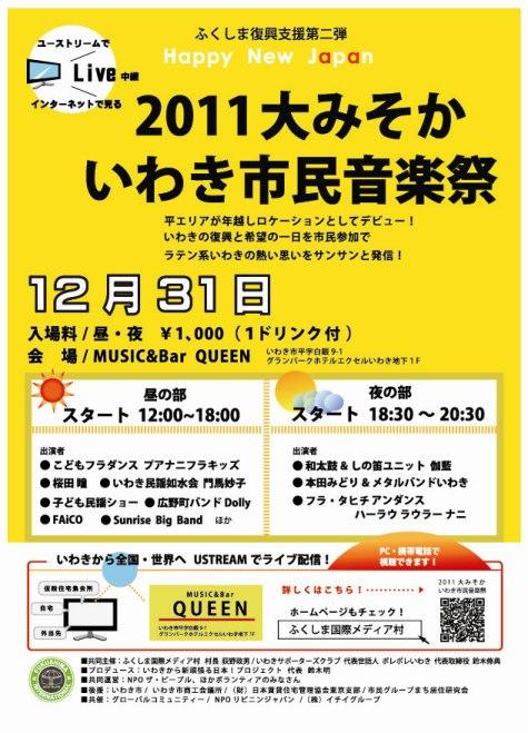 本日の2011大みそかいわき市民音楽祭の詳細です@BarQUEEN_d0115919_4165034.jpg