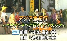 テレビ:アジア食紀行「コウケンテツが行く インドネシア」(前編)(後編)@NHK BS1_a0054926_16203367.jpg