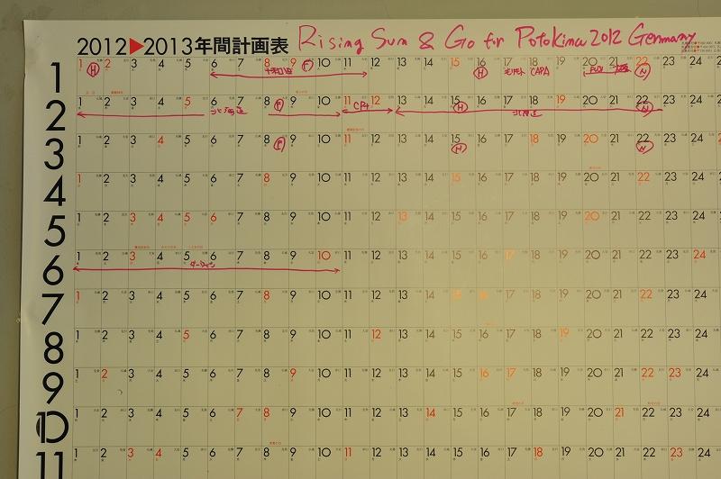 さよなら2011そして2012_f0050534_20584473.jpg