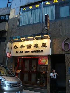 太平館餐廳_b0248150_1821873.jpg
