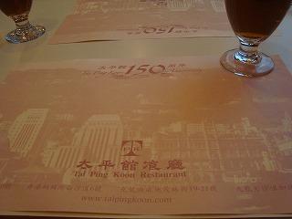 太平館餐廳_b0248150_1822082.jpg