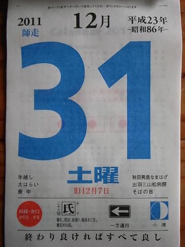 2011年・大晦日_d0245357_17553795.jpg