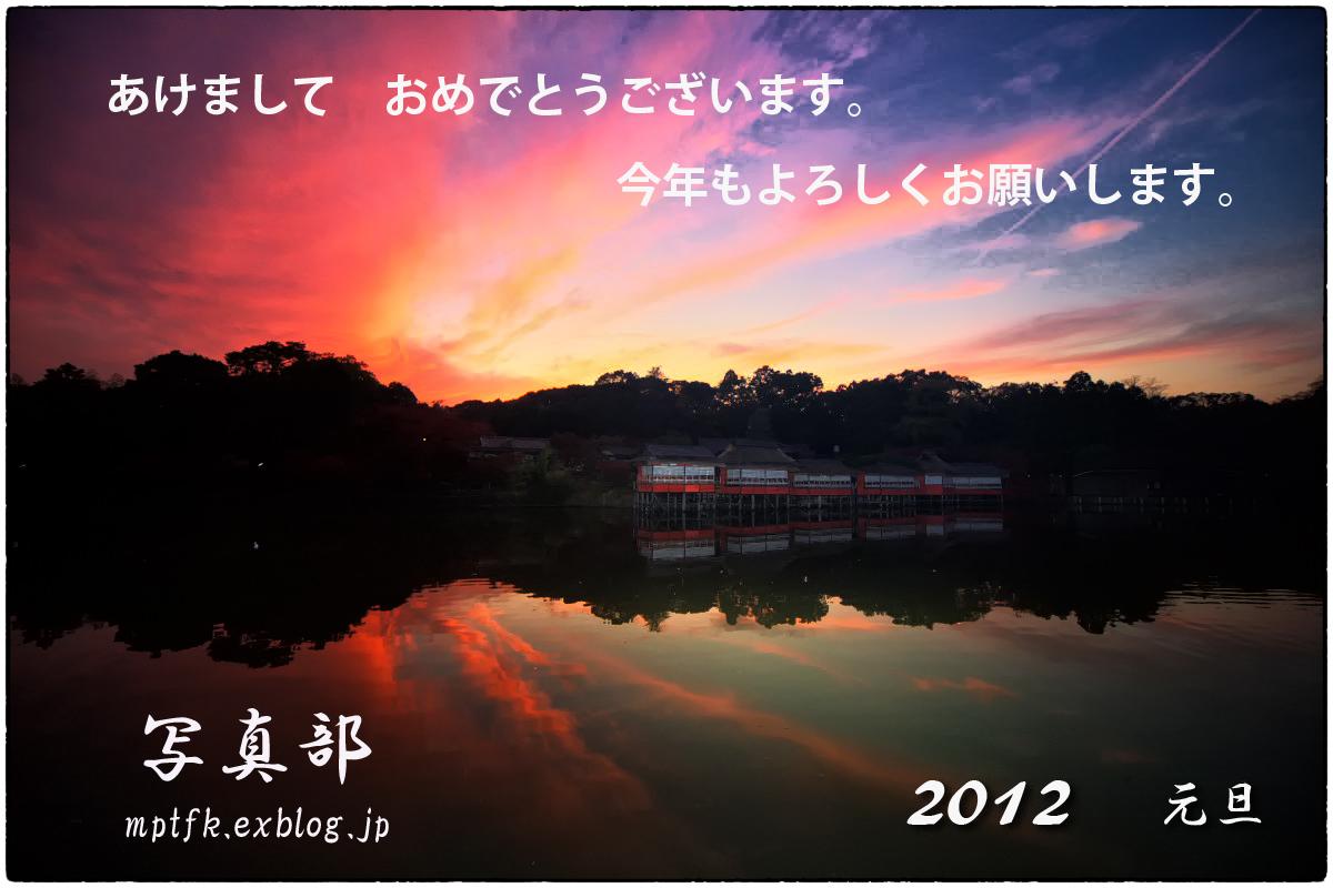 謹賀新年 2012_f0021869_23233926.jpg