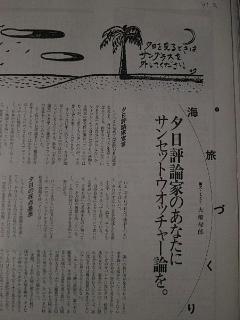 日の出評論家への道_b0141773_21432284.jpg