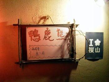 年の瀬忘年会_c0108174_16352184.jpg