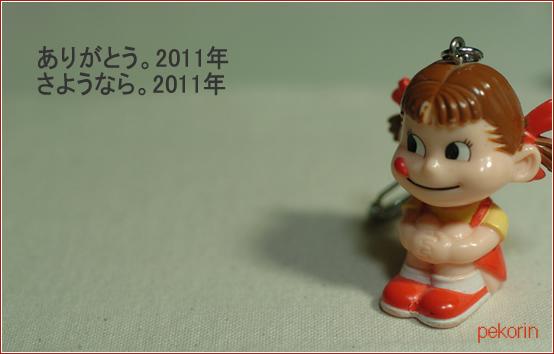 ありがとう 2011。さようなら 2011。_b0067598_18241879.jpg