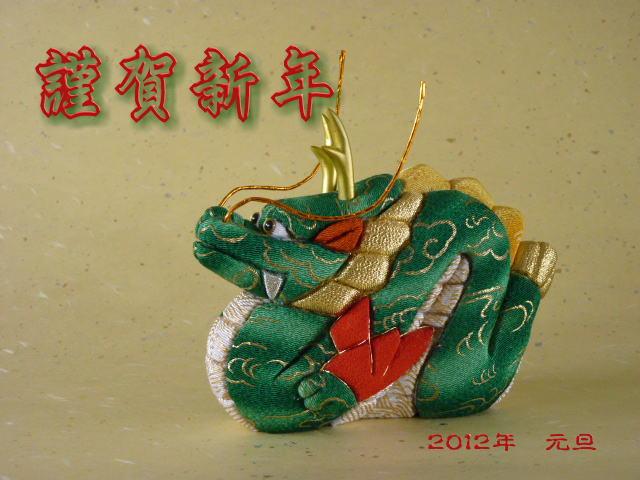 新年のご挨拶_f0027009_1584668.jpg