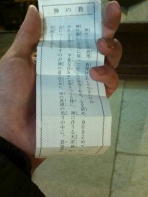安神社に初詣おみくじは?_e0094315_650946.jpg