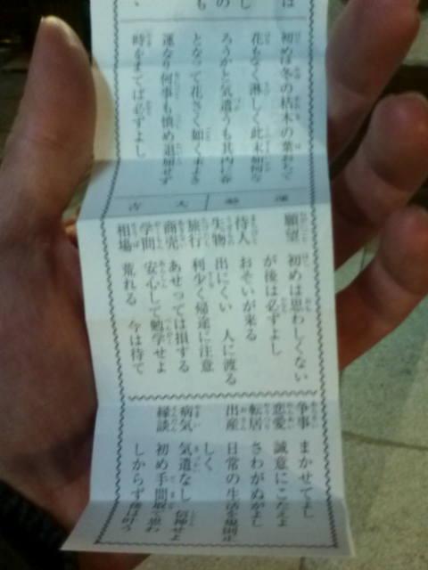 安神社に初詣おみくじは?_e0094315_650993.jpg