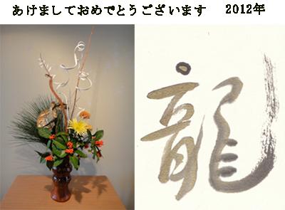 新春2012年_e0109554_1094321.jpg