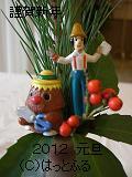 謹賀新年♪_a0099166_2301643.jpg