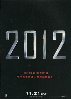 『2012』(2009)_e0033570_18455191.jpg