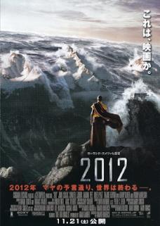 『2012』(2009)_e0033570_1846625.jpg