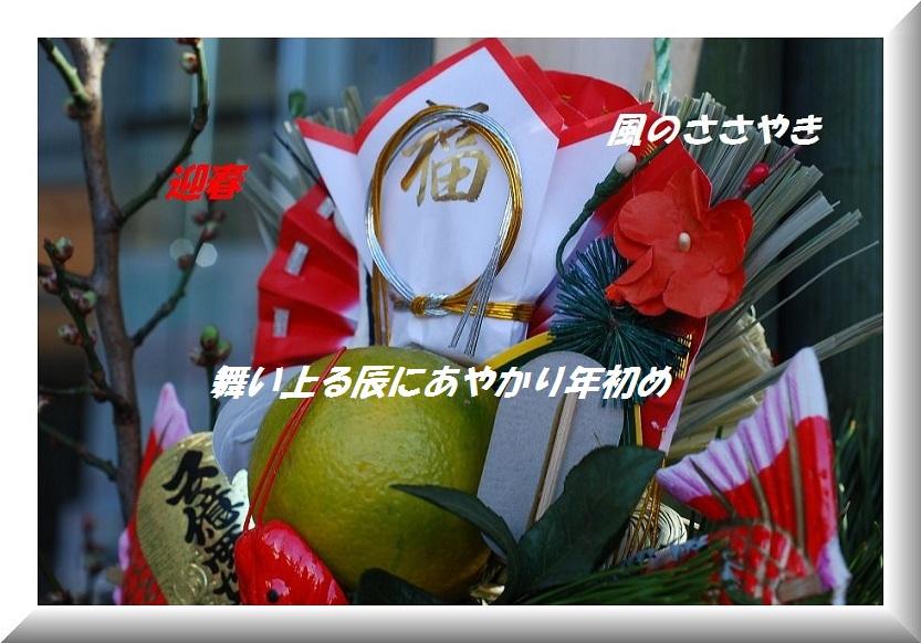 新春_c0187781_9592387.jpg