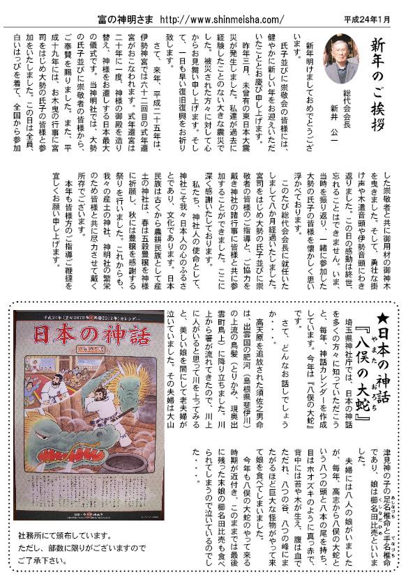 神明社社報『富の神明さま』7号_d0130714_22291456.jpg