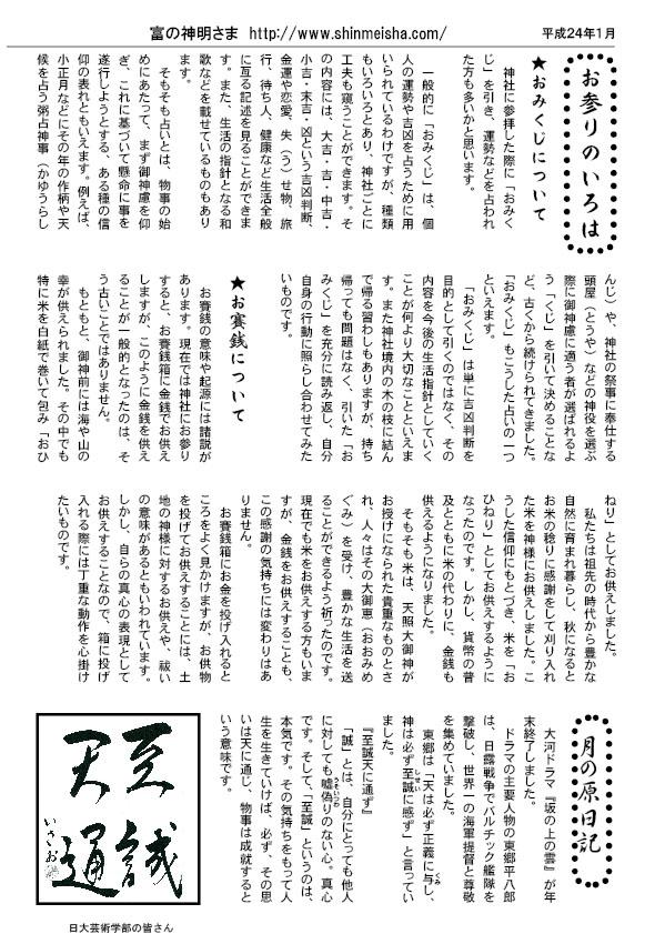 神明社社報『富の神明さま』7号_d0130714_22292623.jpg