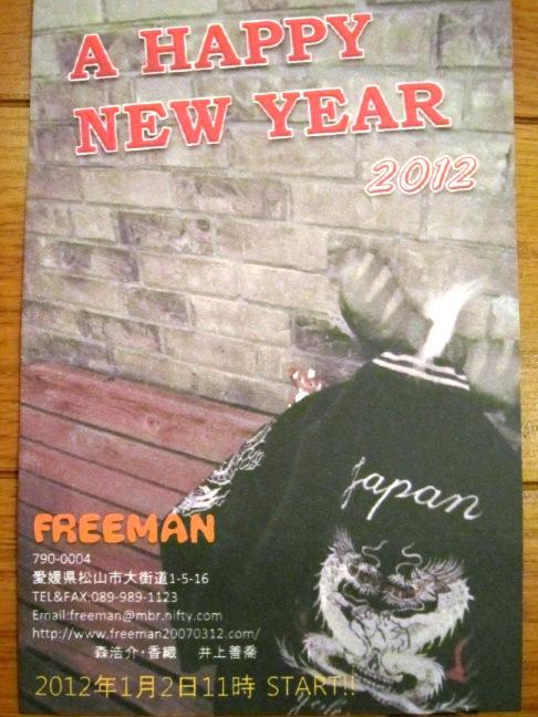 2012年もどうぞ宜しくお願い致します。_f0191324_9391937.jpg