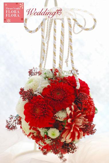 白打ち掛けに… 紅白のダリア 和のボールブーケ  目黒雅叙園様お届け_a0115684_14585738.jpg