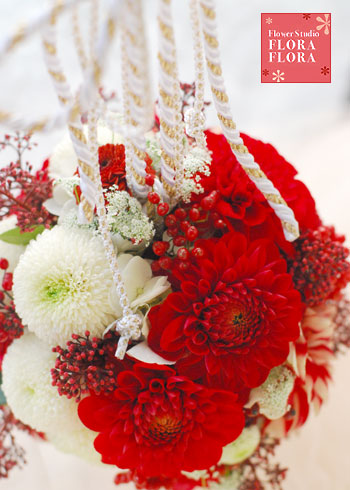 白打ち掛けに… 紅白のダリア 和のボールブーケ  目黒雅叙園様お届け_a0115684_150148.jpg
