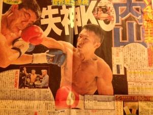 日本の最強ボクサーは圧倒的に内山高志だ!_b0004907_19165066.jpg