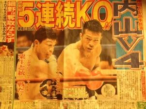 日本の最強ボクサーは圧倒的に内山高志だ!_b0004907_19171949.jpg