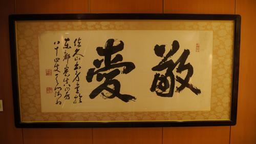 『敬愛』『信愛』『真実』『自然回帰』を、2012年 。_b0032617_2411538.jpg
