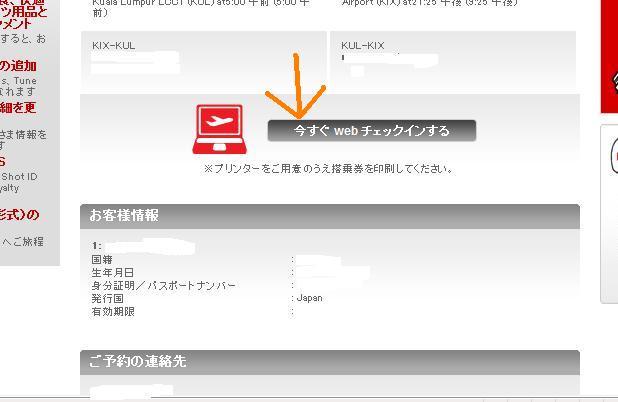 エアアジアのwebチェックイン後の再印刷(備忘録)_e0139926_1650913.jpg