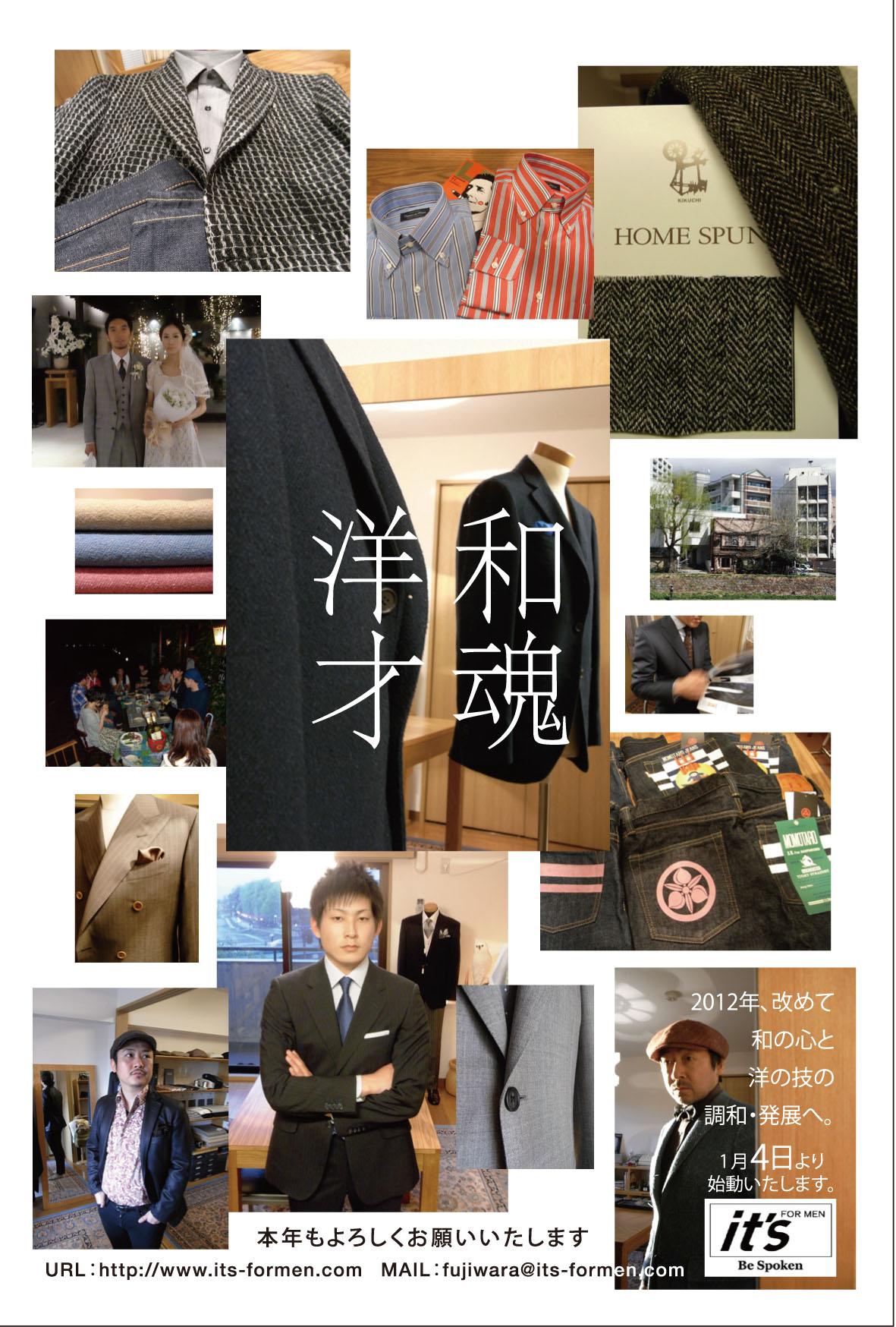 2012 謹賀新年 ~改めて~日本の心・感性と~東洋西洋の技との~調和・発展~ 「和魂洋才」 編_c0177259_12544759.jpg