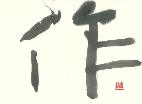 新年のご挨拶_f0120395_7361478.jpg