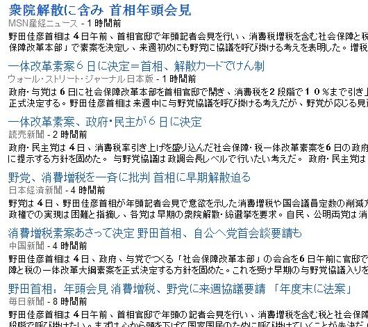 野田総理の年頭記者会見は海外にどのように伝えられたのか?_b0007805_2346068.jpg