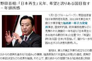 野田総理の年頭記者会見は海外にどのように伝えられたのか?_b0007805_2351665.jpg