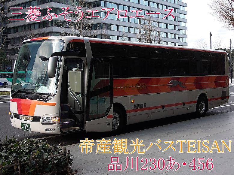 帝産観光バス 456_e0004218_20312940.jpg